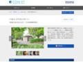 川端丸太町南公衆トイレ | 施工事例(トイレ・洗面・浴室) | TOTO:COM-ET [コメット] 建築専門家向けサイト