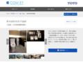 熊本城特別見学通路   施工事例(トイレ・洗面・浴室)   TOTO:COM-ET [コメット] 建築専門家向けサイト